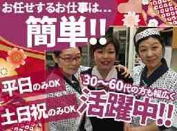 そば・天ぷら・うなぎ 南部家敷 イオンモール大曲店