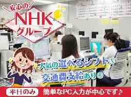 NHK営業サービス株式会社 中国支社