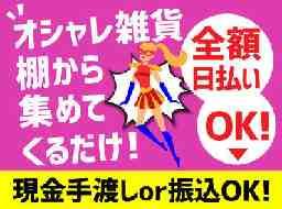 テイケイネクスト株式会社 横浜支店