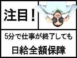 [浦和エリア]東京ビジネス株式会社SPACE事業部