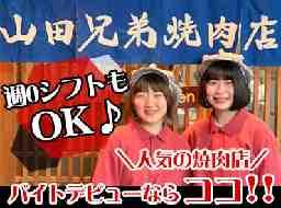山田兄弟焼肉店 長野駅前店
