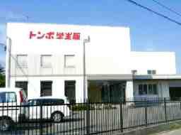 株式会社トンボ 福岡支店