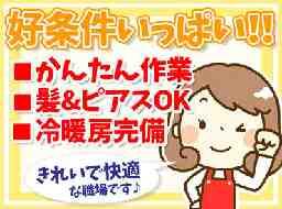 アドバンスト・ロジスティックス・ソリューションズ株式会社 新座事業所