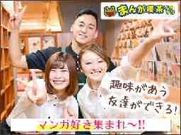 まんが喫茶ゲラゲラ五井店