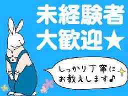 株式会社ベルックス 東京支社