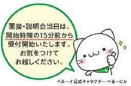 株式会社ベルーナコミュニケーションズ 春日部コールセンター【説明会予約受付中】