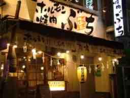 ホルモン焼肉ぶち 福山駅前店