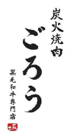 炭火焼肉ごろう 流川店 ≪焼肉「ぶち」グループ≫