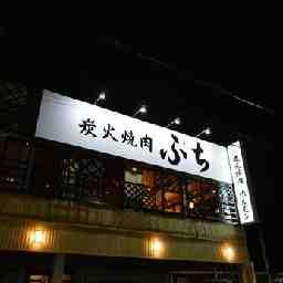 炭火焼肉ぶち 青崎店