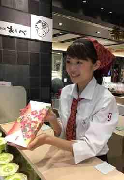 京都銘菓おたべ 京名菓・名菜処 亰店