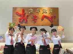 京都銘菓おたべ 本館