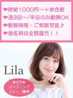 リラ 大津京店