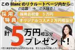Eyelash Salon Blanc (ブラン)イオン札幌元町店