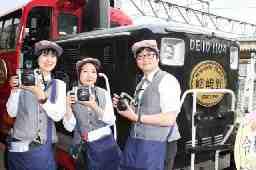 嵯峨野トロッコ列車 (文教スタヂオ)