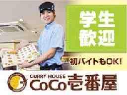 カレーハウスCoCo壱番屋加須下三俣店