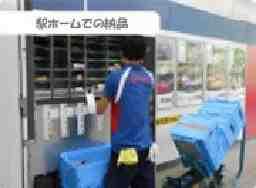 千葉県ヤクルト販売株式会社京葉支社