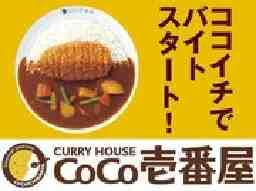 カレーハウスCoCo壱番屋富谷あけの平店