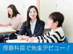 明光義塾有松駅前教室