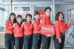 コカ・コーラ ボトラーズジャパン 広島南駐在 NO.2617