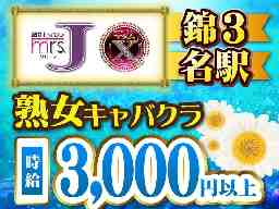 熟女キャバクラmrsJ錦・名駅・マダムX