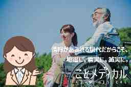 株式会社社会福祉総合研究所 ロイヤルレジデンス京都南