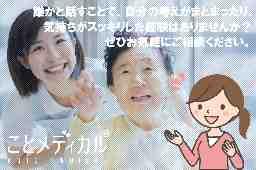 メディカルケア御所ノ内株式会社 御所ノ内ホーム