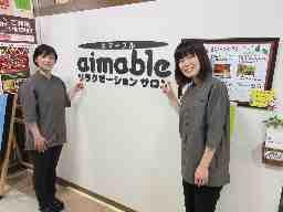 エマーブル アピタ戸塚店