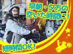 朝日新聞サービスアンカーASA守山東部・西部