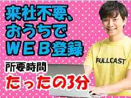 株式会社フルキャスト中四国・九州支社