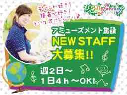 モーリーファンタジー 大分/福岡/熊本エリア3店舗合同募集