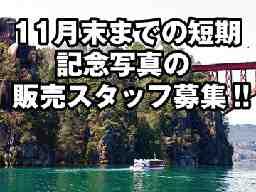 国際航空写真株式会社 名古屋支社
