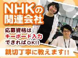 NHK営業サービス株式会社 関西支社 阪神事業所