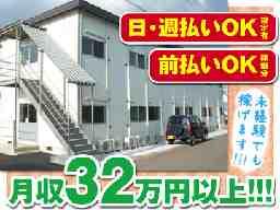 新成開発株式会社 福島営業所