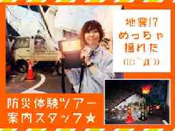 東京臨海広域防災公園 管理センター