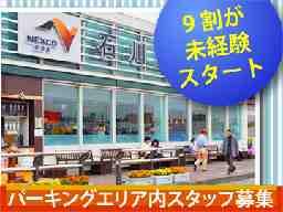 中日本ハイウェイ・リテール横浜株式会社 石川PA上り売店