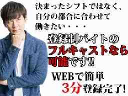 株式会社フルキャスト 中四国営業部L-4