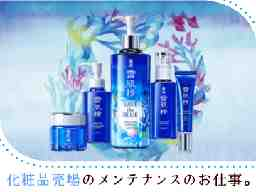 コーセー化粧品販売株式会社 北海道支店