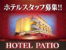 HOTEL PATIO *ホテルパティオ