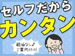 ニイミ産業 飯田羽場SS