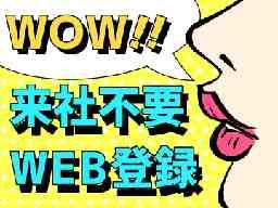 ネクストレベルホールディングス株式会社 札幌支店