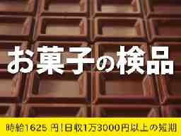 株式会社ケイトー 派遣事業部 仕事No.0