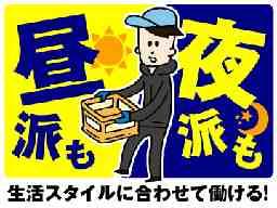 イズスタッフ株式会社 堺営業所