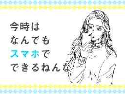 ネクストレベルホールディングス株式会社 西日本本社