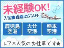 株式会社 東武 第二事業部