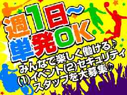 株式会社埼玉シミズ