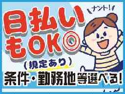 株式会社フルキャスト 松山営業課L-6
