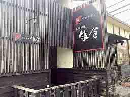町家カフェ 鎌倉 高松店