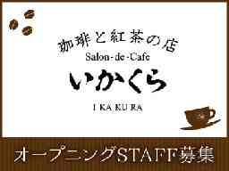 Salon de Cafe いかくら