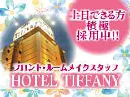 HOTEL Tiffany ホテルティファニー