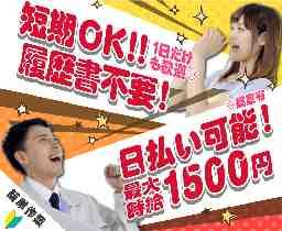株式会社フルキャスト関西